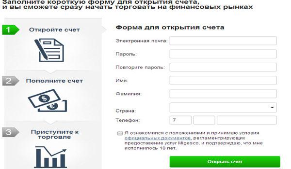 Регистрация у брокера бинарных опционов Migesco.com