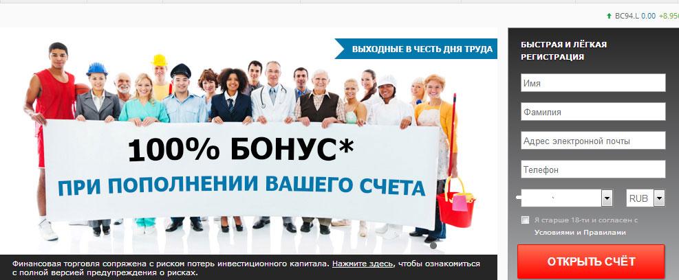 Регистрация у брокера бинарных опционов OptionFair