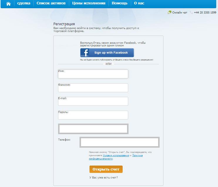 Регистрация у брокера бинарных опционов Optionova