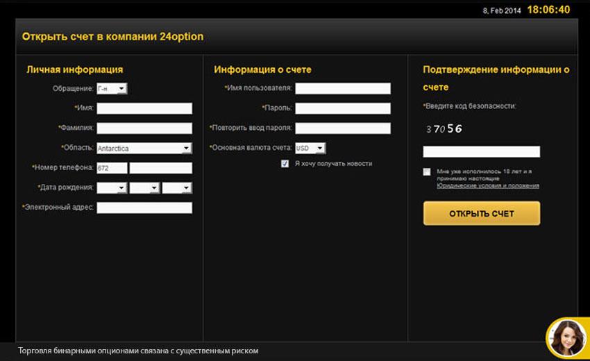 Регистрация у брокера 24Option