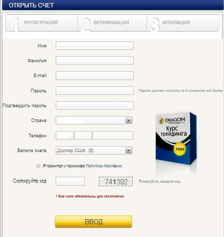 Регистрация у брокера бинарных опционов Dragonoptions
