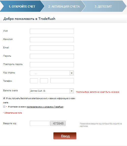 Регистрация у брокера бинарных опционов Traderush