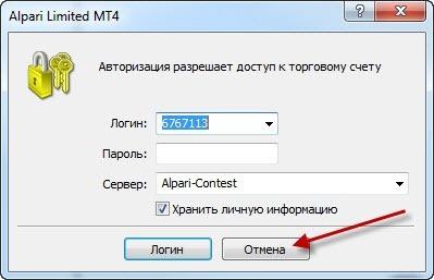 Установка МТ4 - 3 шаг