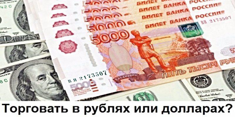 Торговать за рубли