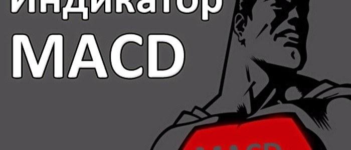 MACD индикатор для бинарных опционов