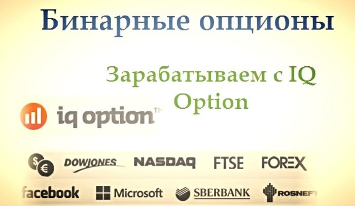 Торговля с IQOption