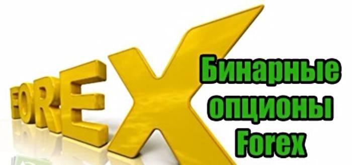 Что выбрать - форекс или бинарные опционы