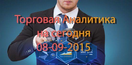 Прогнозы на 08-09-2015