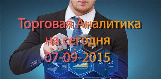 Прогнозы на 07-09-2015