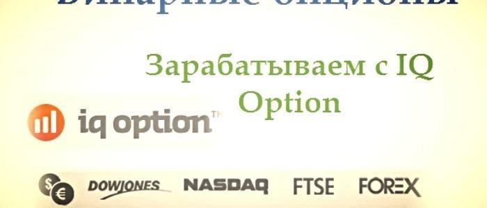 iqoption как заработать?