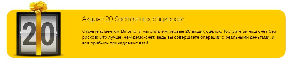 Акция Binomo 20 бесплатных опционов