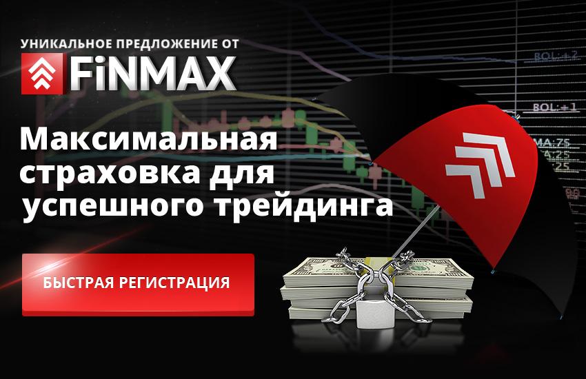 Finmax — обзор брокера