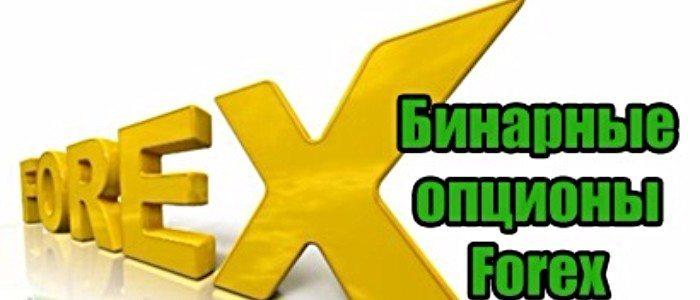 Форекс или бинарные опционы