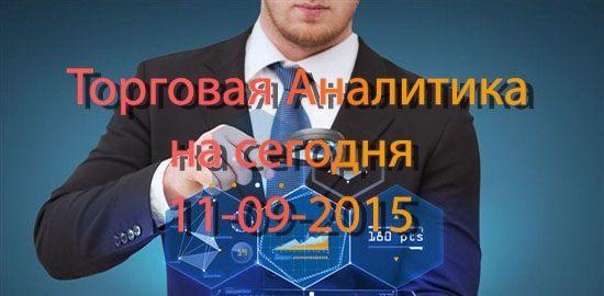Прогнозы на 11-09-2015