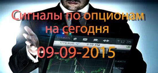 signaly-na-segodnya-09.09.2015