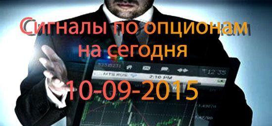 signaly-na-segodnya-10-09-2015